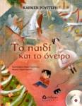 ΤΟ ΠΑΙΔΙ ΚΑΙ ΤΟ ΟΝΕΙΡΟ (+CD)
