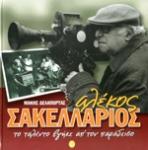 ΑΛΕΚΟΣ ΣΑΚΕΛΛΑΡΙΟΣ