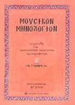 ΜΟΥΣΙΚΟΝ ΜΗΝΟΛΟΓΙΟΝ (ΔΕΥΤΕΡΟΣ ΤΟΜΟΣ)