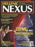 NEXUS, ΤΕΥΧΟΣ 147, ΟΚΤΩΒΡΙΟΣ 2019