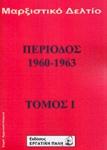 ΜΑΡΞΙΣΤΙΚΟ ΔΕΛΤΙΟ - ΠΕΡΙΟΔΟΣ 1960-1963 (ΠΡΩΤΟΣ ΤΟΜΟΣ)