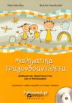 ΜΑΘΗΜΑΤΙΚΑ ΤΡΑΓΟΥΔΟΑΝΤΙΘΕΤΑ (+CD)