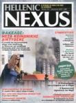 NEXUS, ΤΕΥΧΟΣ 121, ΑΥΓΟΥΣΤΟΣ 2017