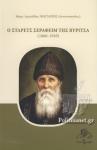Ο ΣΤΑΡΕΤΣ ΣΕΡΑΦΕΙΜ ΤΗΣ ΒΥΡΙΤΣΑ (1866-1949)
