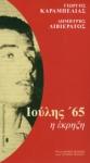 ΙΟΥΛΗΣ '65