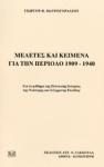 ΜΕΛΕΤΕΣ ΚΑΙ ΚΕΙΜΕΝΑ ΓΙΑ ΤΗΝ ΠΕΡΙΟΔΟ 1909-1940