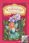 Η ΤΟΣΟΔΟΥΛΑ (+CD)
