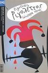 J.VERDI: ΡΙΓΟΛΕΤΤΟΣ / RIGOLETTO - ΜΕΛΟΔΡΑΜΑ ΣΕ ΤΡΕΙΣ ΠΡΑΞΕΙΣ  (ΠΡΟΓΡΑΜΜΑ)