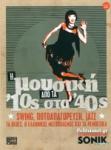 SONIK, ΤΕΥΧΟΣ 102, ΔΕΚΕΜΒΡΙΟΣ 2015-ΙΑΝΟΥΑΡΙΟΣ 2016