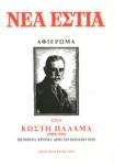 ΝΕΑ ΕΣΤΙΑ, ΤΕΥΧΟΣ 1595, ΧΡΙΣΤΟΥΓΕΝΝΑ 1993
