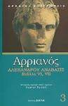 ΑΡΡΙΑΝΟΣ: ΑΛΕΞΑΝΔΡΟΥ ΑΝΑΒΑΣΙΣ (ΤΡΙΤΟΣ ΤΟΜΟΣ) (ΒΙΒΛΙΑ VI, VII)