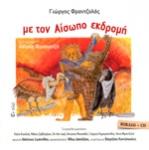 ΜΕ ΤΟΝ ΑΙΣΩΠΟ ΕΚΔΡΟΜΗ (+CD)