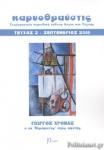 ΚΑΡΥΟΘΡΑΥΣΤΙΣ, ΤΕΥΧΟΣ 2, ΣΕΠΤΕΜΒΡΙΟΣ 2019