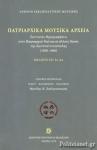 (4CD+ΒΙΒΛΙΟ) ΠΑΤΡΙΑΡΧΙΚΑ ΜΟΥΣΙΚΑ ΑΡΧΕΙΑ (ΕΚΛΟΓΗ)