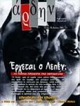 ΑΡΔΗΝ ΤΕΥΧΟΣ 36 ΙΟΥΛΙΟΣ 2002