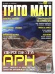 ΤΡΙΤΟ ΜΑΤΙ, ΤΕΥΧΟΣ 279