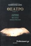 ΘΕΑΤΡΟ (ΔΕΥΤΕΡΟΣ ΤΟΜΟΣ)