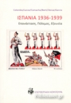 ΙΣΠΑΝΙΑ 1936-1939
