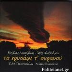 (CD) ΤΟ ΧΡΥΣΑΦΙ Τ' ΟΥΡΑΝΟΥ