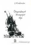 ΟΝΟΜΑΤΟΛΟΓΙΟΝ ΙΣΤΙΟΦΟΡΩΝ, 1890