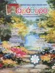 ΠΑΡΑΘΥΡΟ ΣΤΗΝ ΕΚΠΑΙΔΕΥΣΗ ΤΟΥ ΠΑΙΔΙΟΥ, ΤΕΥΧΟΣ 115, ΜΑΡΤΙΟΣ - ΑΠΡΙΛΙΟΣ 2020 (+CD)