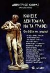 ΚΑΝΕΙΣ ΔΕΝ ΤΟΛΜΑ ΝΑ ΤΑ ΓΡΑΨΕΙ (ΣΤΑ ΒΙΒΛΙΑ ΤΗΣ ΙΣΤΟΡΙΑΣ)