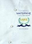 ΤΟ ΒΙΒΛΙΟ ΤΗΣ ΜΑΓΕΙΡΙΚΗΣ ΤΗΣ ΣΧΟΛΗΣ CHEF D' OEUVRE