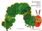 ΜΙΑ ΚΑΜΠΙΑ ΠΟΛΥ ΠΕΙΝΑΣΜΕΝΗ [ΧΑΡΤΟΝΕΝΙΕΣ ΣΕΛΙΔΕΣ-ΜΙΚΡΟ ΣΧΗΜΑ]