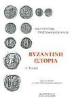 ΒΥΖΑΝΤΙΝΗ ΙΣΤΟΡΙΑ, 324-610 (ΠΡΩΤΟΣ ΤΟΜΟΣ)