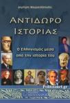 ΑΝΤΙΔΩΡΟ ΙΣΤΟΡΙΑΣ