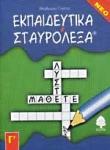 ΕΚΠΑΙΔΕΥΤΙΚΑ ΣΤΑΥΡΟΛΕΞΑ Γ΄ ΔΗΜΟΤΙΚΟΥ