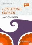 Η ΣΥΓΧΡΟΝΗ ΕΚΘΕΣΗ ΣΤΗΝ Γ΄ ΓΥΜΝΑΣΙΟΥ