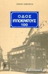 ΟΔΟΣ ΙΠΠΟΚΡΑΤΟΥΣ 100
