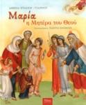 ΜΑΡΙΑ Η ΜΗΤΕΡΑ ΤΟΥ ΘΕΟΥ (ΒΙΒΛΙΟΔΕΤΗΜΕΝΗ ΕΚΔΟΣΗ)