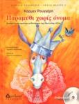 ΠΑΡΑΜΥΘΙ ΧΩΡΙΣ ΟΝΟΜΑ (+CD)