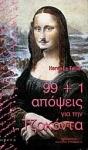 99+1 ΑΠΟΨΕΙΣ ΓΙΑ ΤΗΝ ΤΖΟΚΟΝΤΑ