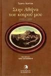 ΣΤΗΝ ΑΘΗΝΑ ΤΟΥ ΚΑΙΡΟΥ ΜΟΥ 1893-1897