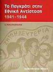 ΤΟ ΠΑΓΚΡΑΤΙ ΣΤΗΝ ΕΘΝΙΚΗ ΑΝΤΙΣΤΑΣΗ 1941-1944