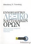 ΕΝΝΟΙΟΛΟΓΙΚΟ ΛΕΞΙΚΟ ΝΑΥΤΙΛΙΑΚΩΝ ΟΡΩΝ
