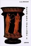 ΑΡΧΑΙΚΟΣ ΛΥΡΙΣΜΟΣ (ΔΕΥΤΕΡΟΣ ΤΟΜΟΣ)