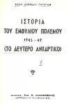 ΙΣΤΟΡΙΑ ΤΟΥ ΕΜΦΥΛΙΟΥ ΠΟΛΕΜΟΥ 1945-49 (ΤΟ ΔΕΥΤΕΡΟ ΑΝΤΑΡΤΙΚΟ) (ΤΕΤΡΑΤΟΜΟ)