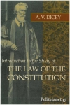 (P/B) INTRODUCTION TO THE STUDY OF THE LAW OF THE CONSTITUTION