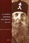 Ο ΣΤΑΡΕΤΣ ΣΕΡΑΦΕΙΜ ΤΗΣ ΒΥΡΙΤΣΑ 1866-1949