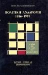 ΠΟΛΙΤΙΚΗ ΑΝΑΔΡΟΜΗ 1986-1991