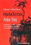 ΗΡΑΚΛΕΙΤΟΣ - ΛΑΟ ΤΣΕ