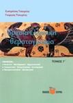 ΑΡΧΑΙΑ ΕΛΛΗΝΙΚΗ ΘΕΜΑΤΟΓΡΑΦΙΑ (ΤΡΙΤΟΣ ΤΟΜΟΣ)