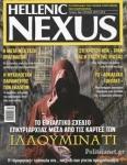 NEXUS, ΤΕΥΧΟΣ 144, ΙΟΥΛΙΟΣ 2019
