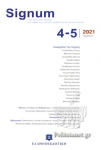SIGNUM, ΤΕΥΧΟΣ 4-5, ΠΕΡΙΟΔΟΣ Β΄, 2021