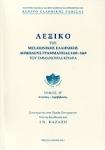 ΛΕΞΙΚΟ ΤΗΣ ΜΕΣΑΙΩΝΙΚΗΣ ΕΛΛΗΝΙΚΗΣ ΔΗΜΩΔΟΥΣ ΓΡΑΜΜΑΤΕΙΑΣ 1100-1669,  (ΔΕΚΑΤΟΣ ΕΒΔΟΜΟΣ ΤΟΜΟΣ)