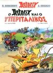 Ο ASTERIX ΚΑΙ Ο ΥΠΕΡΙΤΑΛΙΚΟΣ